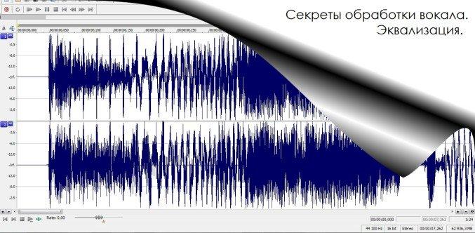 Секреты обработки вокала
